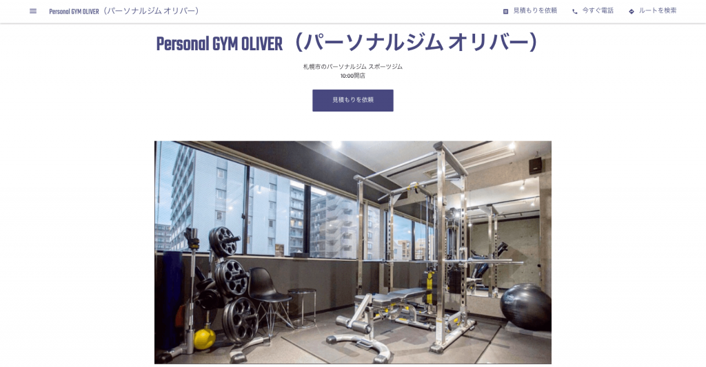 Personal GYM OLIVER(パーソナルジムオリバー)