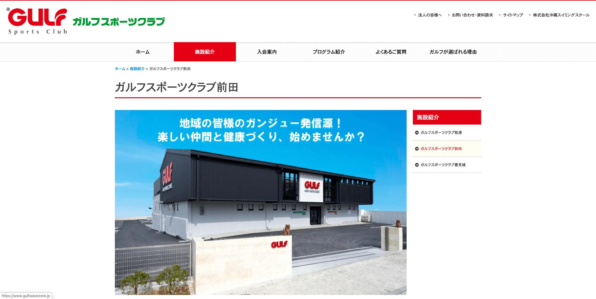 ガルフスポーツクラブ前田
