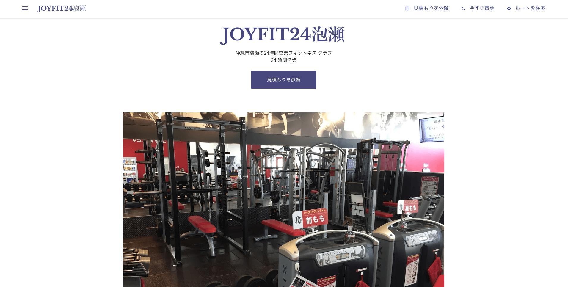 JOYFIT24泡瀬