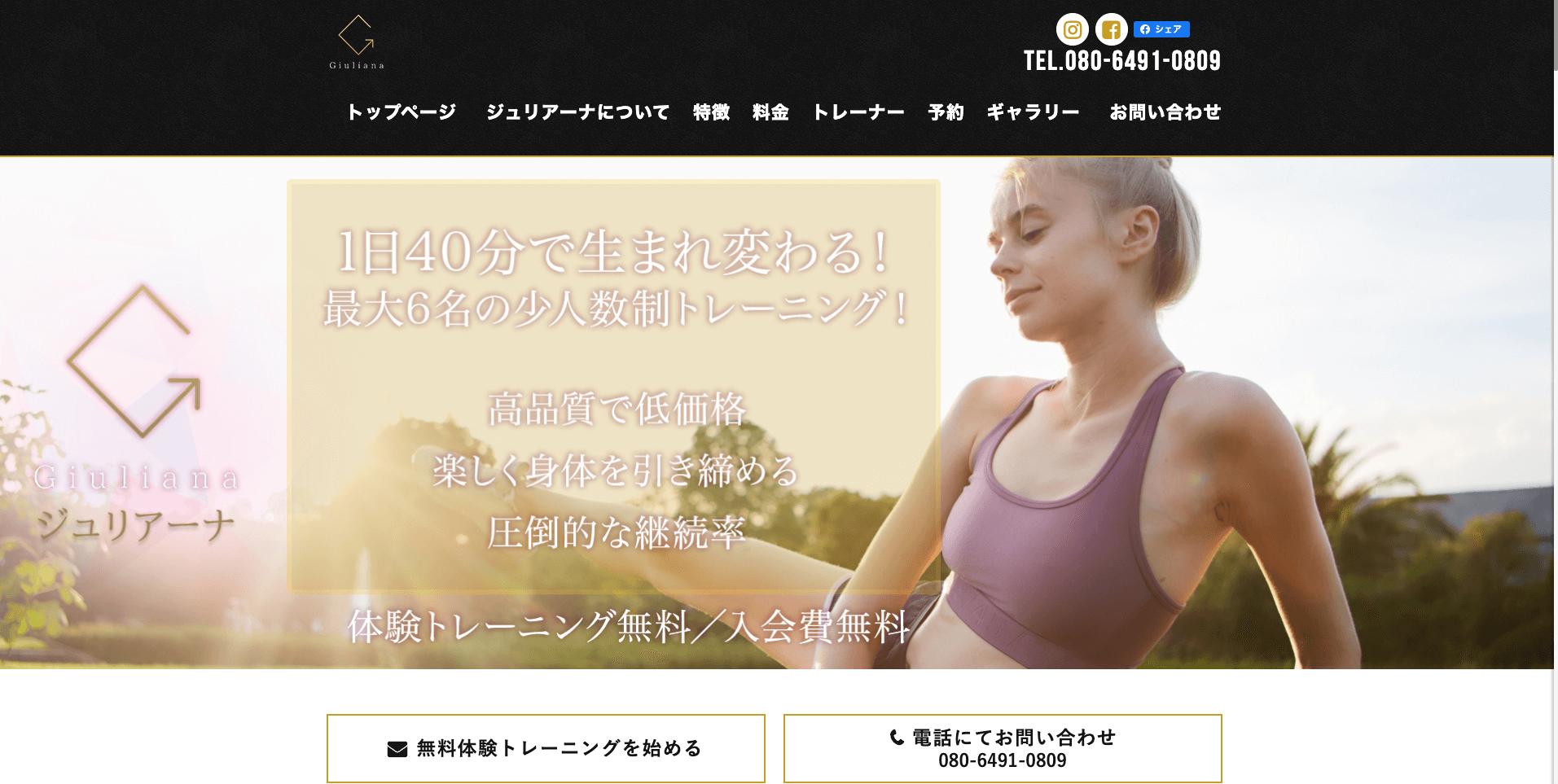 浦添市パーソナルトレーニング・スポーツジムLIKESPORTS【ライクスポーツ】