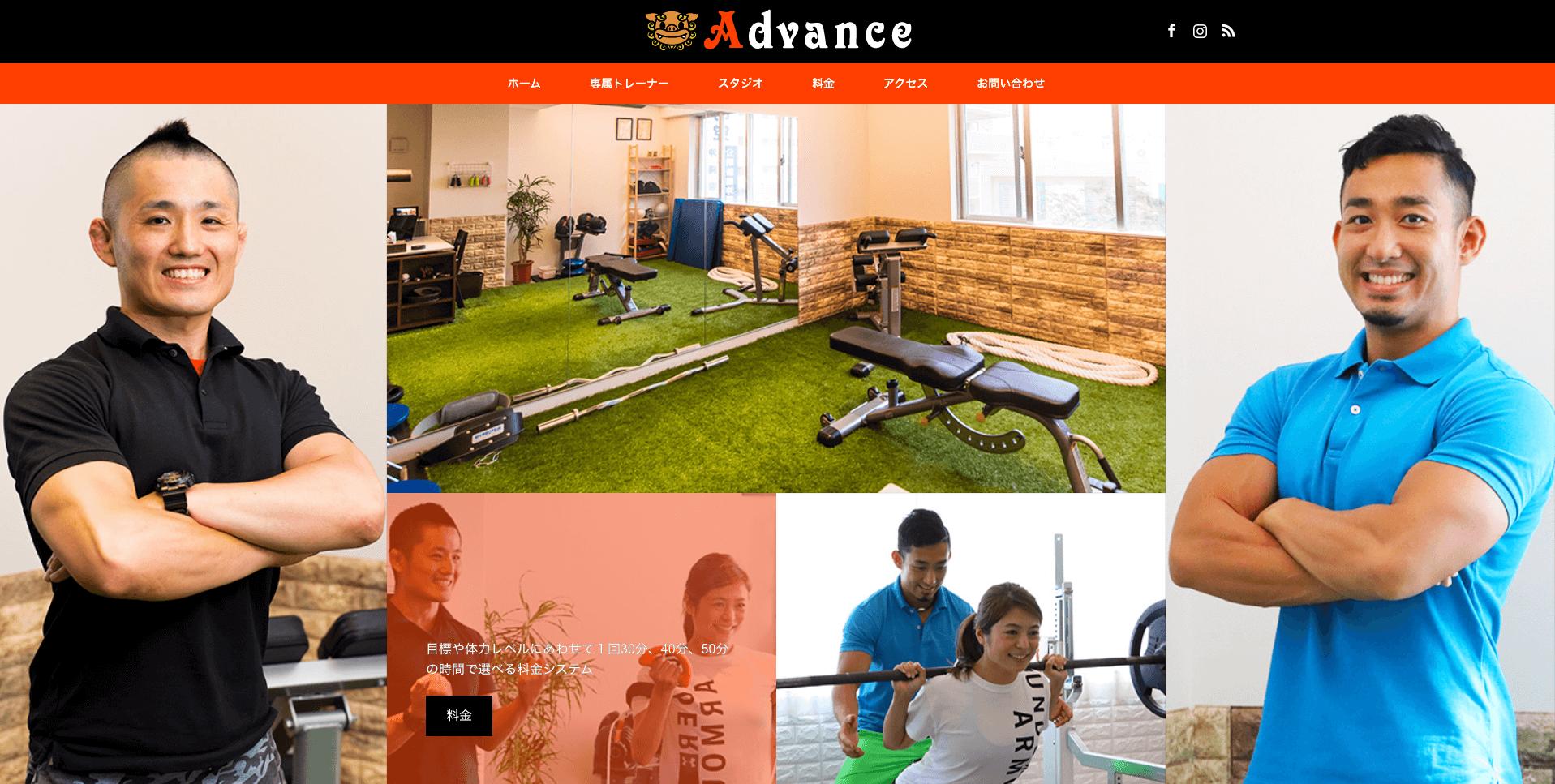 パーソナルトレーニングスタジオ Advance