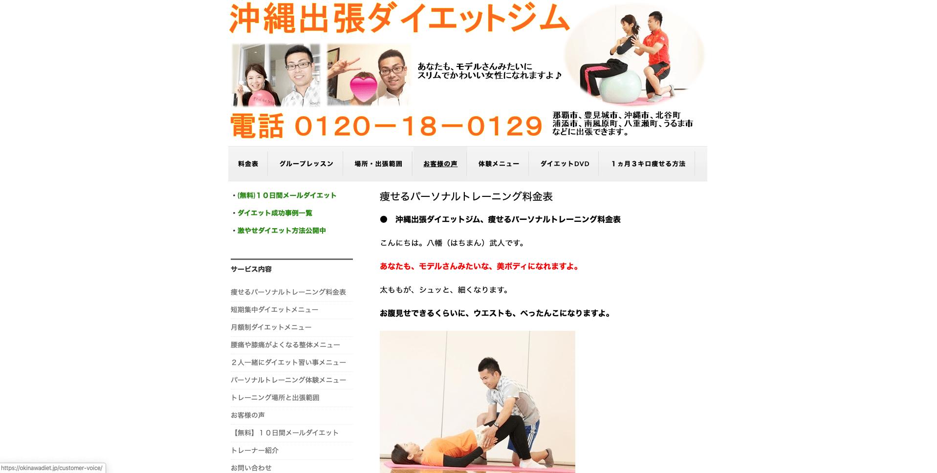 沖縄出張パーソナル・トレーニングジム