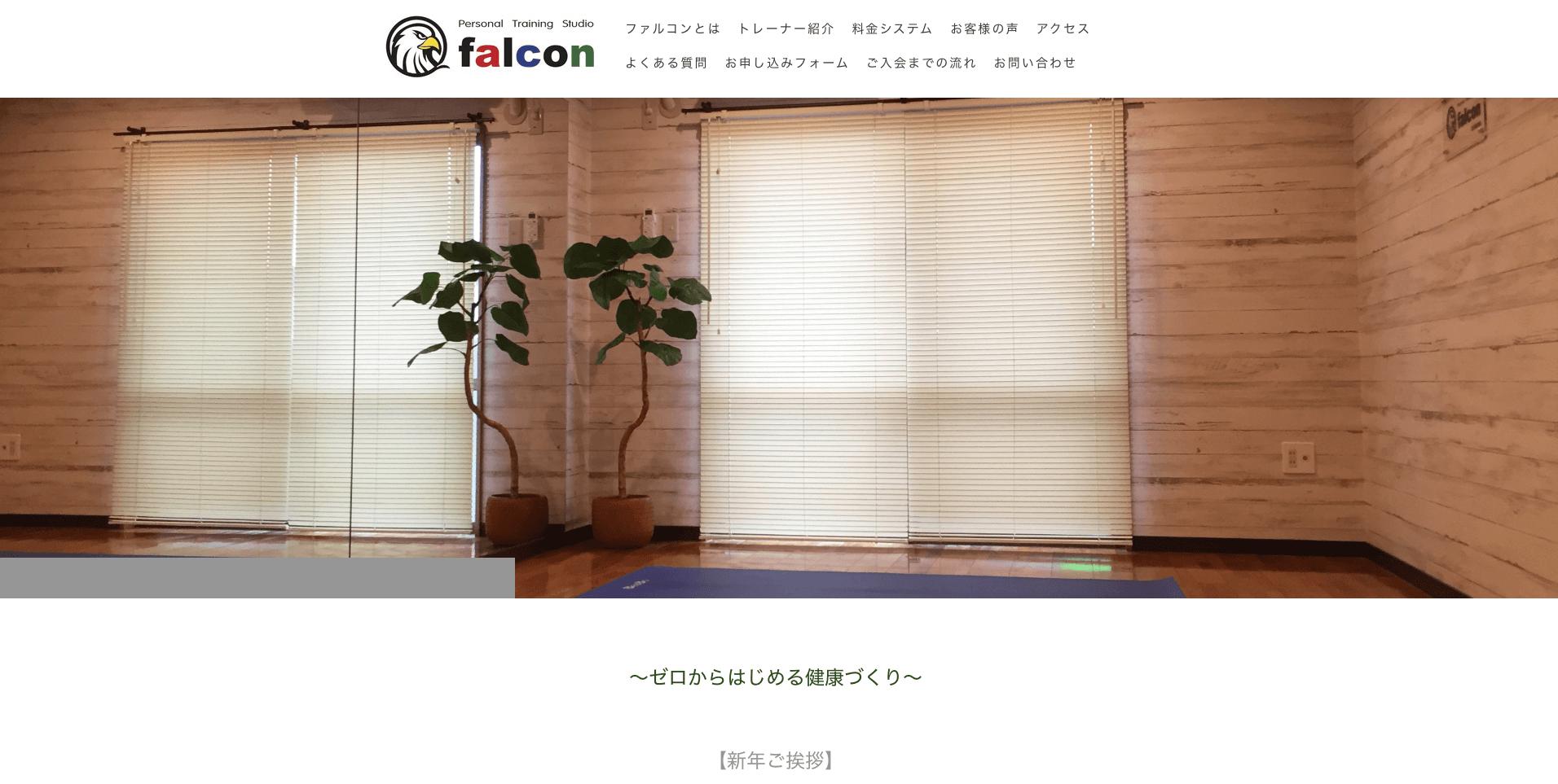 パーソナルトレーニングスタジオ falcon 小禄本店