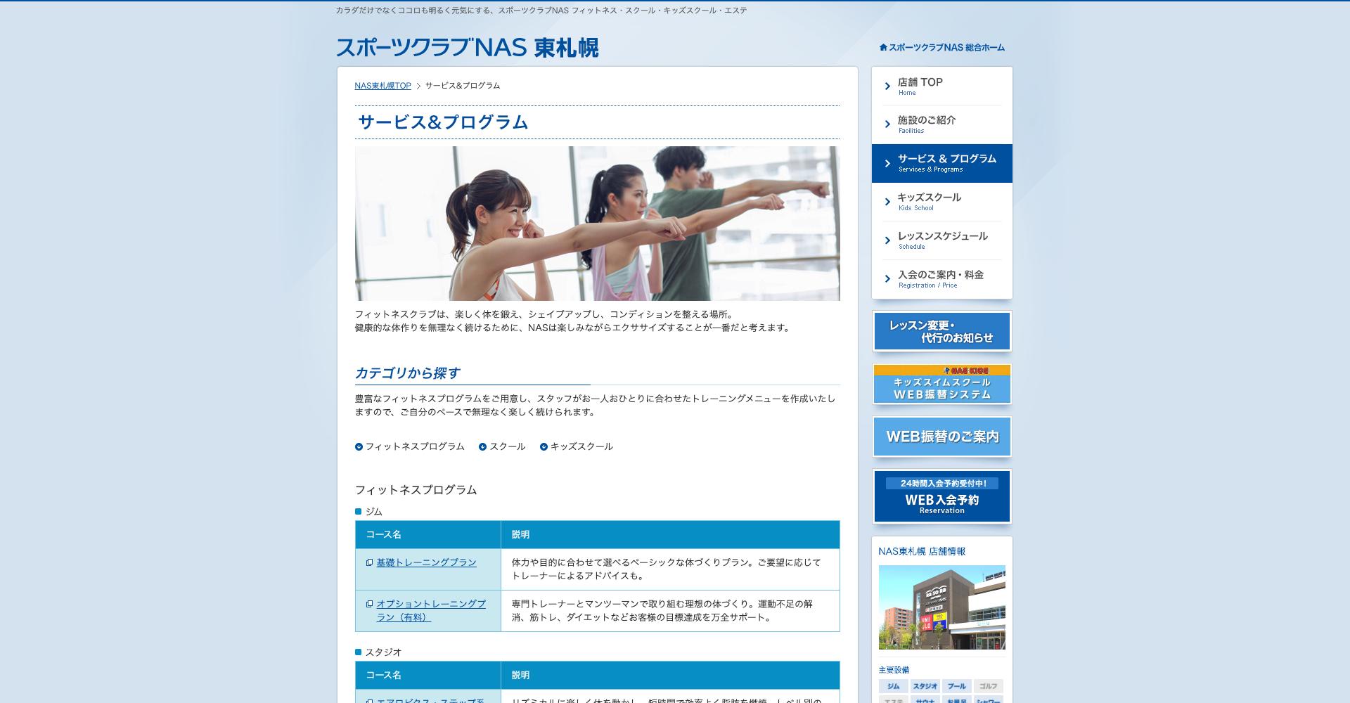 スポーツクラブNAS東札幌