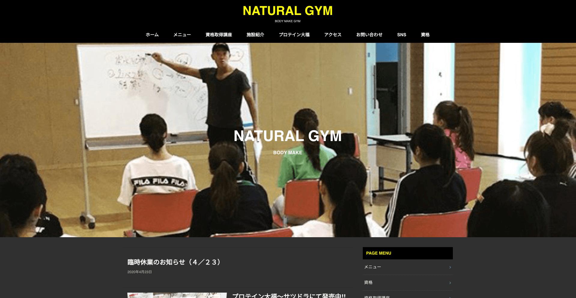 ボディメイクジム パーソナルトレーナー ナチュラルジム NaturalGym