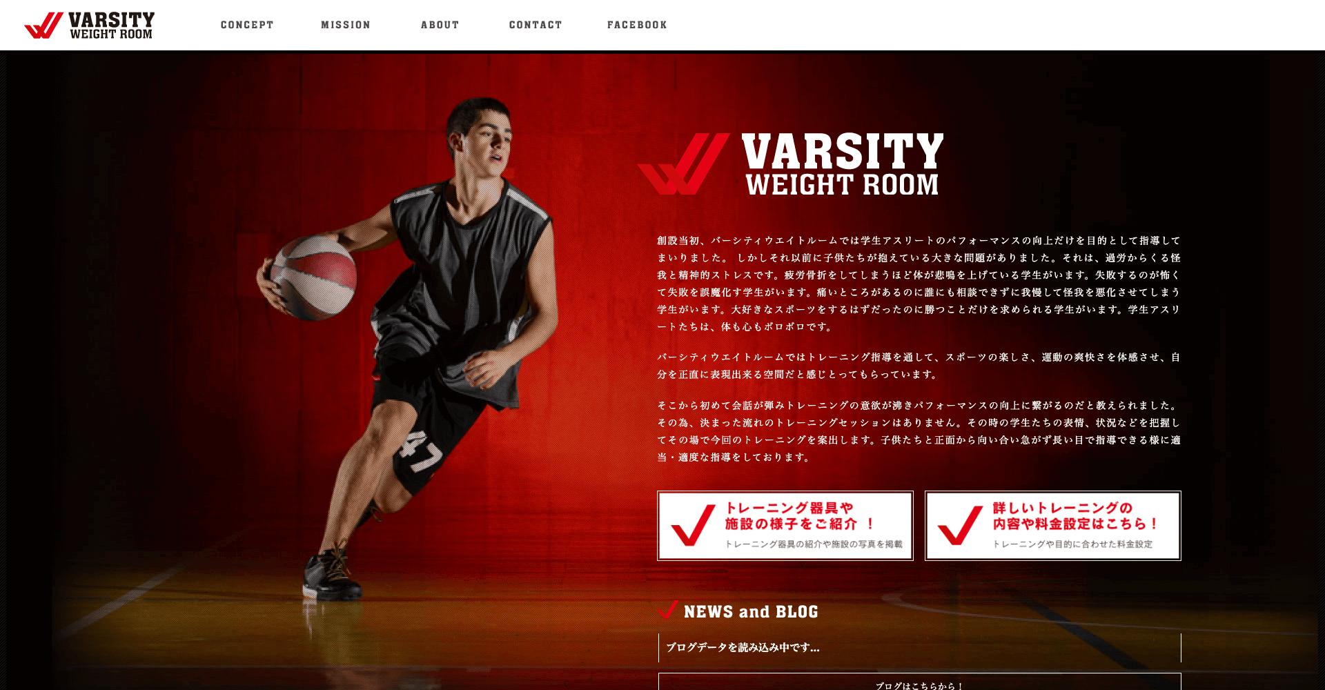 Varsity Weightroom(株)