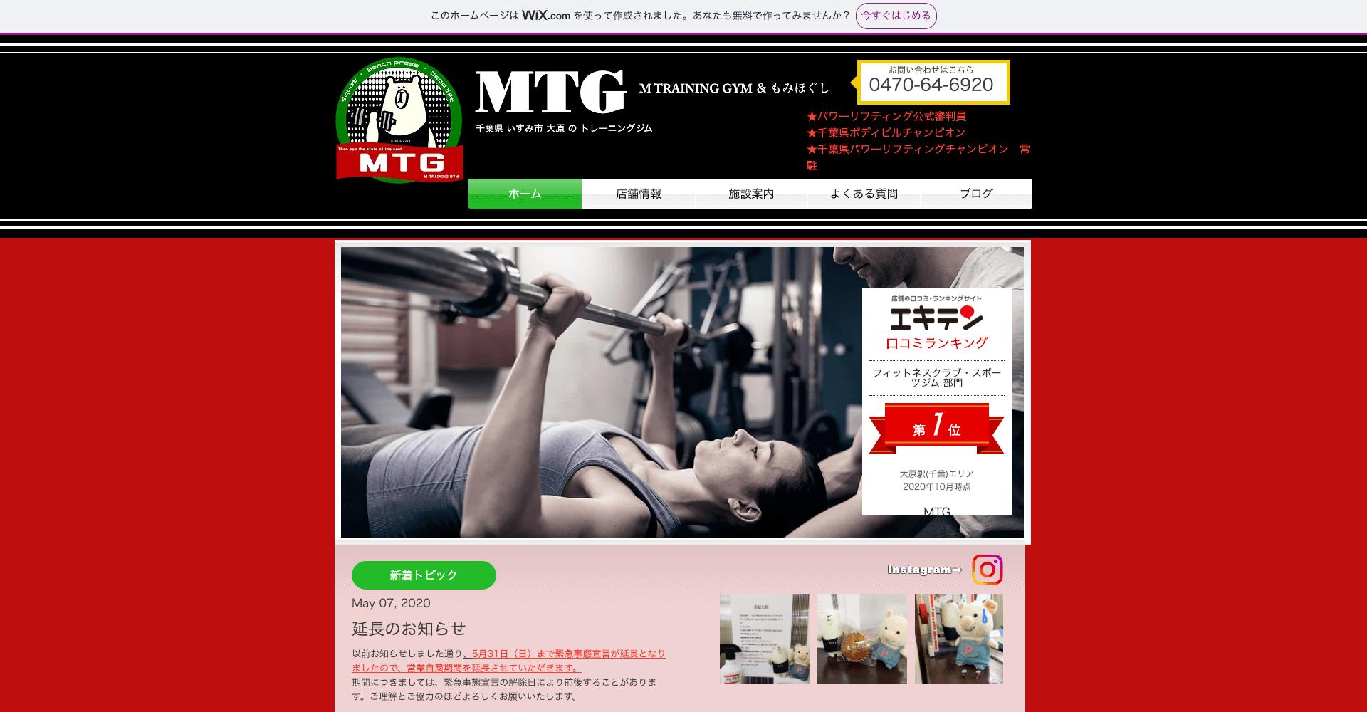 MTG いすみ市のパーソナルトレーニングジム