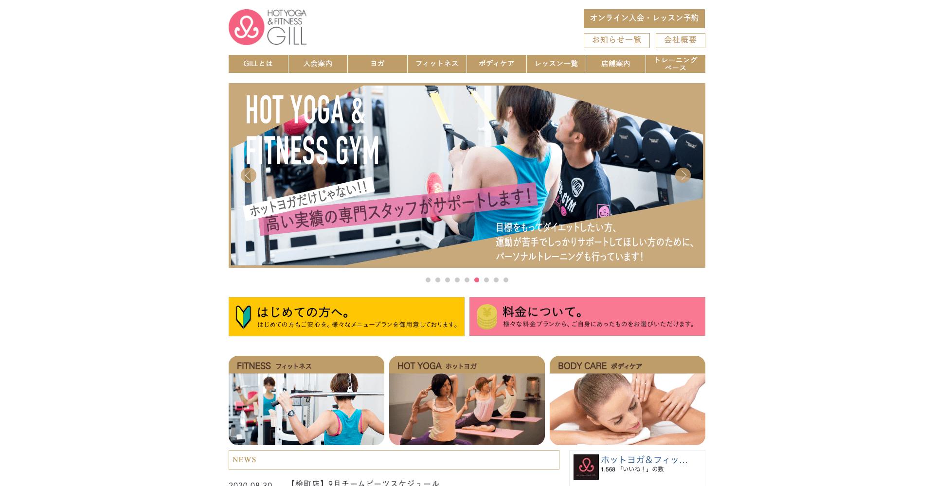 ホットヨガ&フィットネス ジル 西田店
