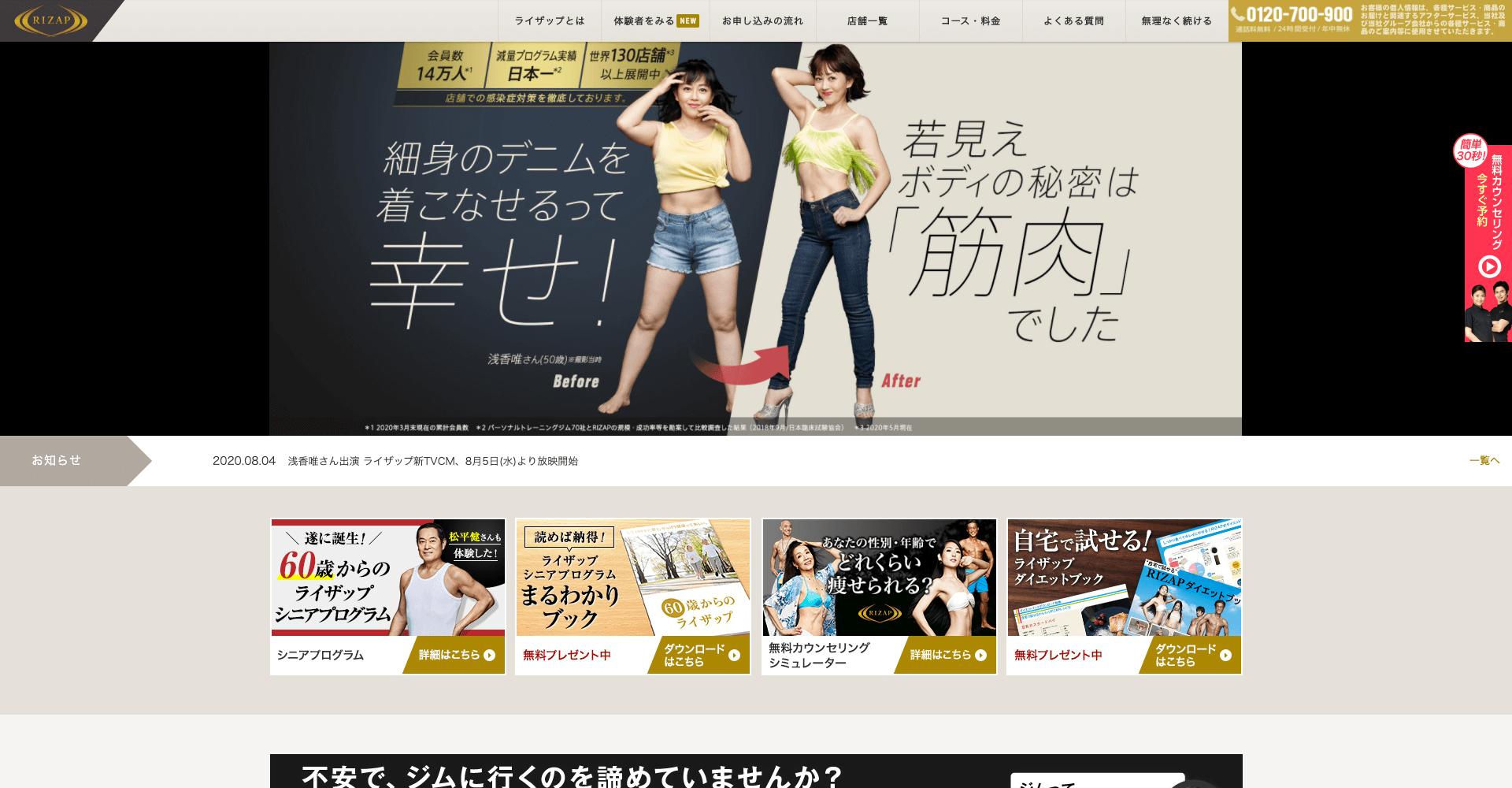 ライザップ(RIZAP) 秋田店
