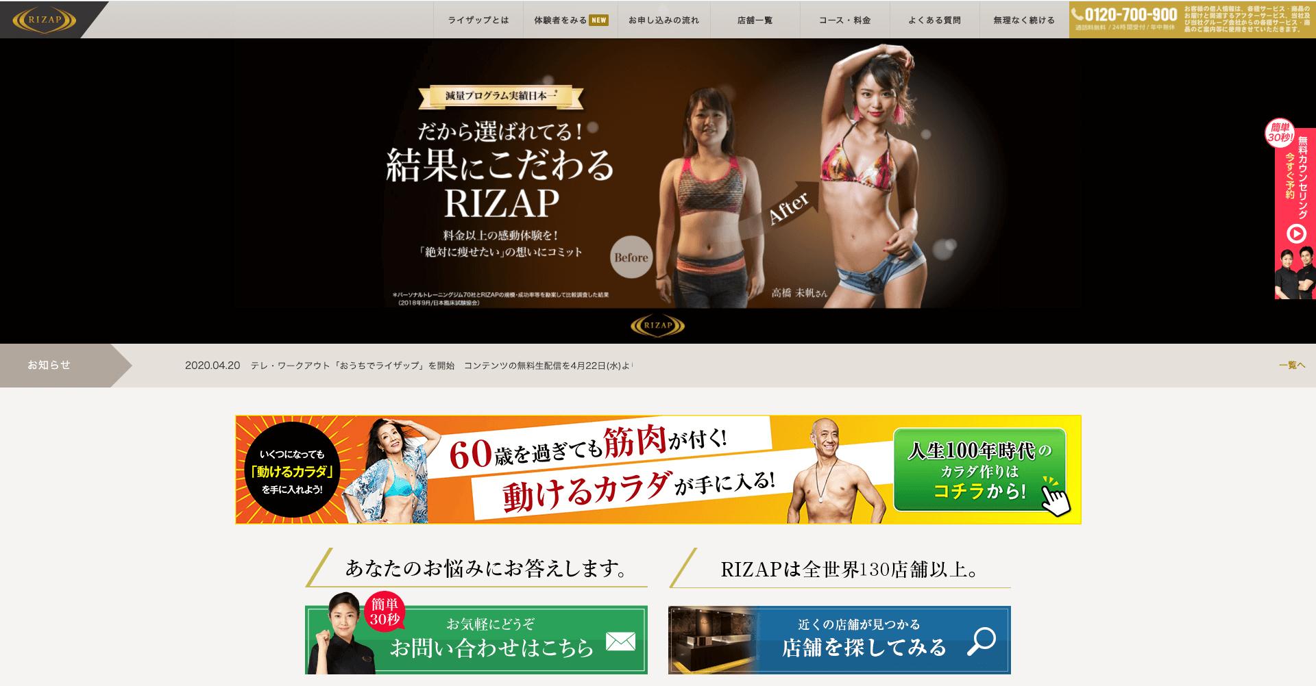 ライザップ(RIZAP)札幌店