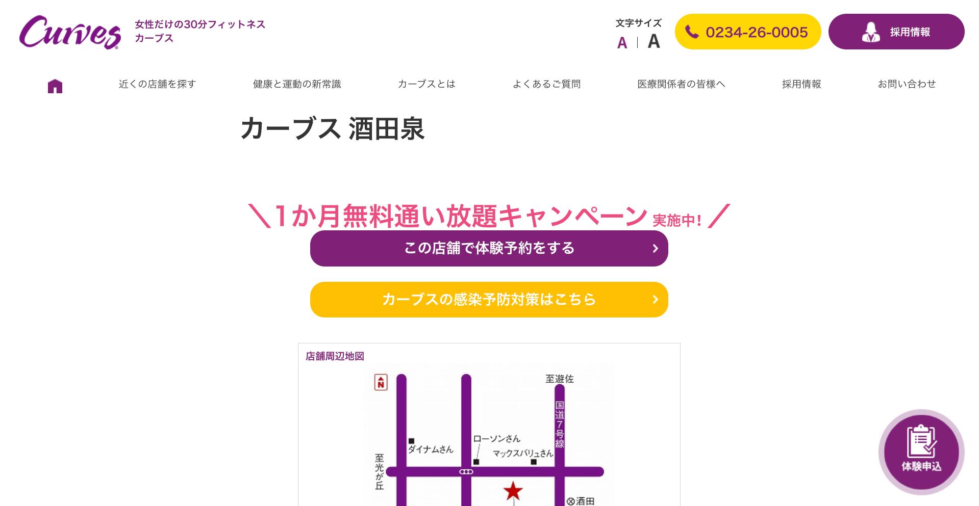 カーブス酒田泉