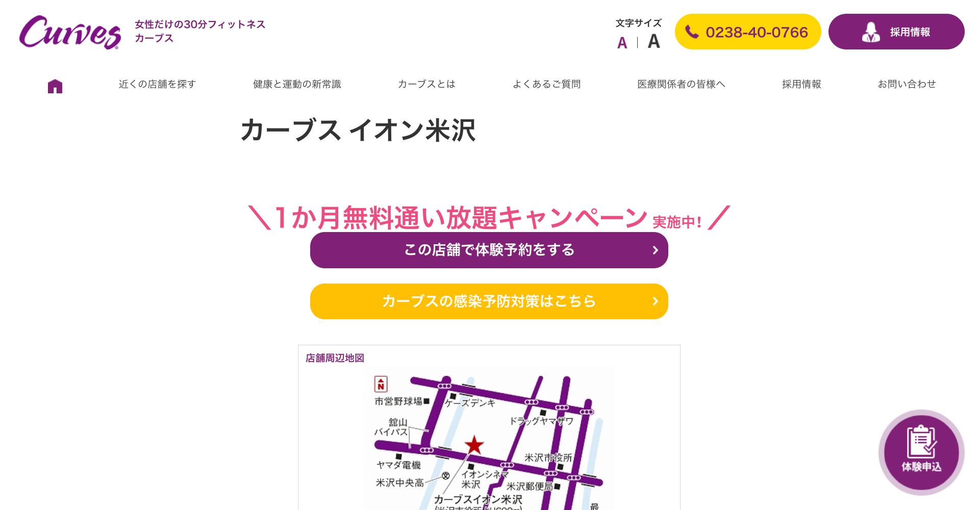 カーブス イオン米沢