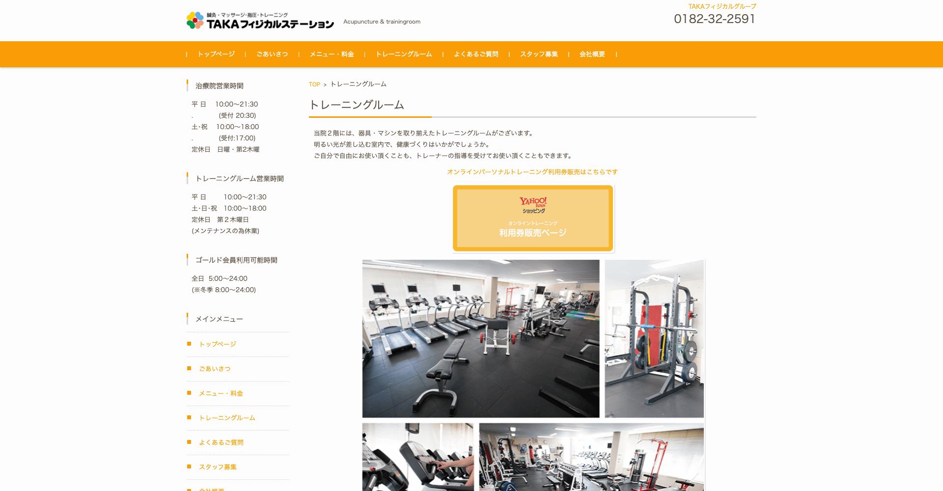 takaフィジカルステーション トレーニングジム