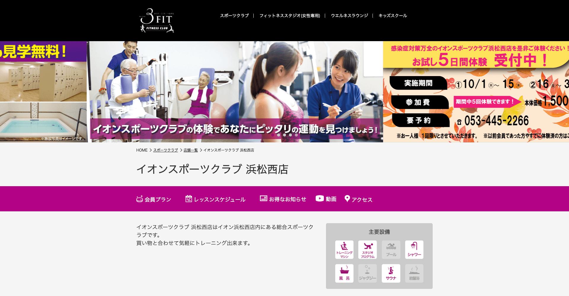 イオンスポーツクラブ 浜松西店