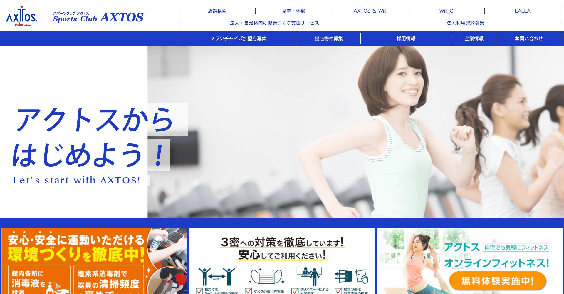 スポーツクラブアクトス Will_G三洋堂川辺店