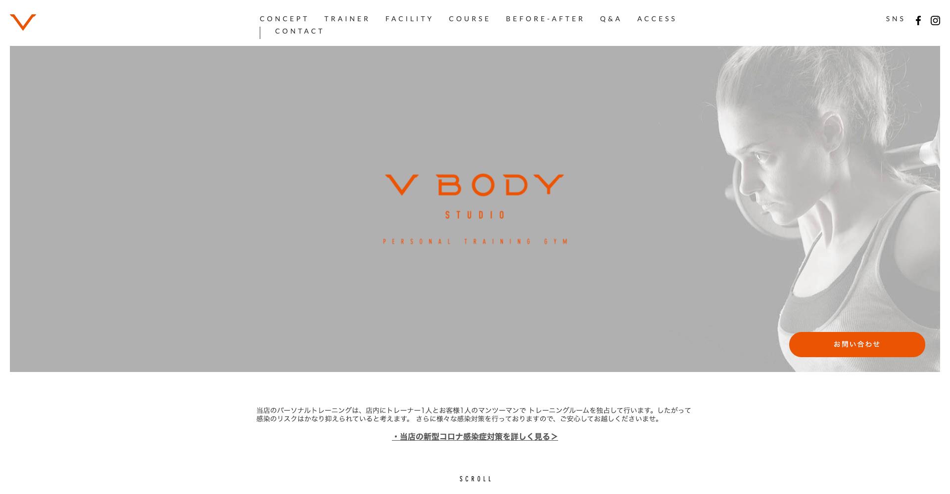 V BODY STUDIO(Vボディスタジオ)