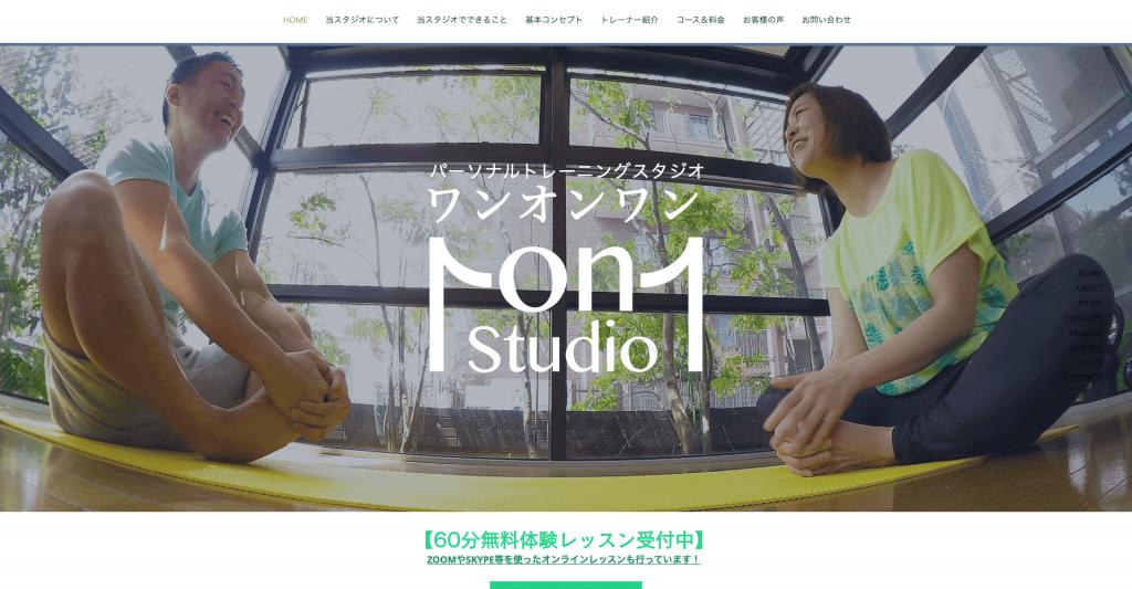 パーソナルトレーニング 1ON1 STUDIO