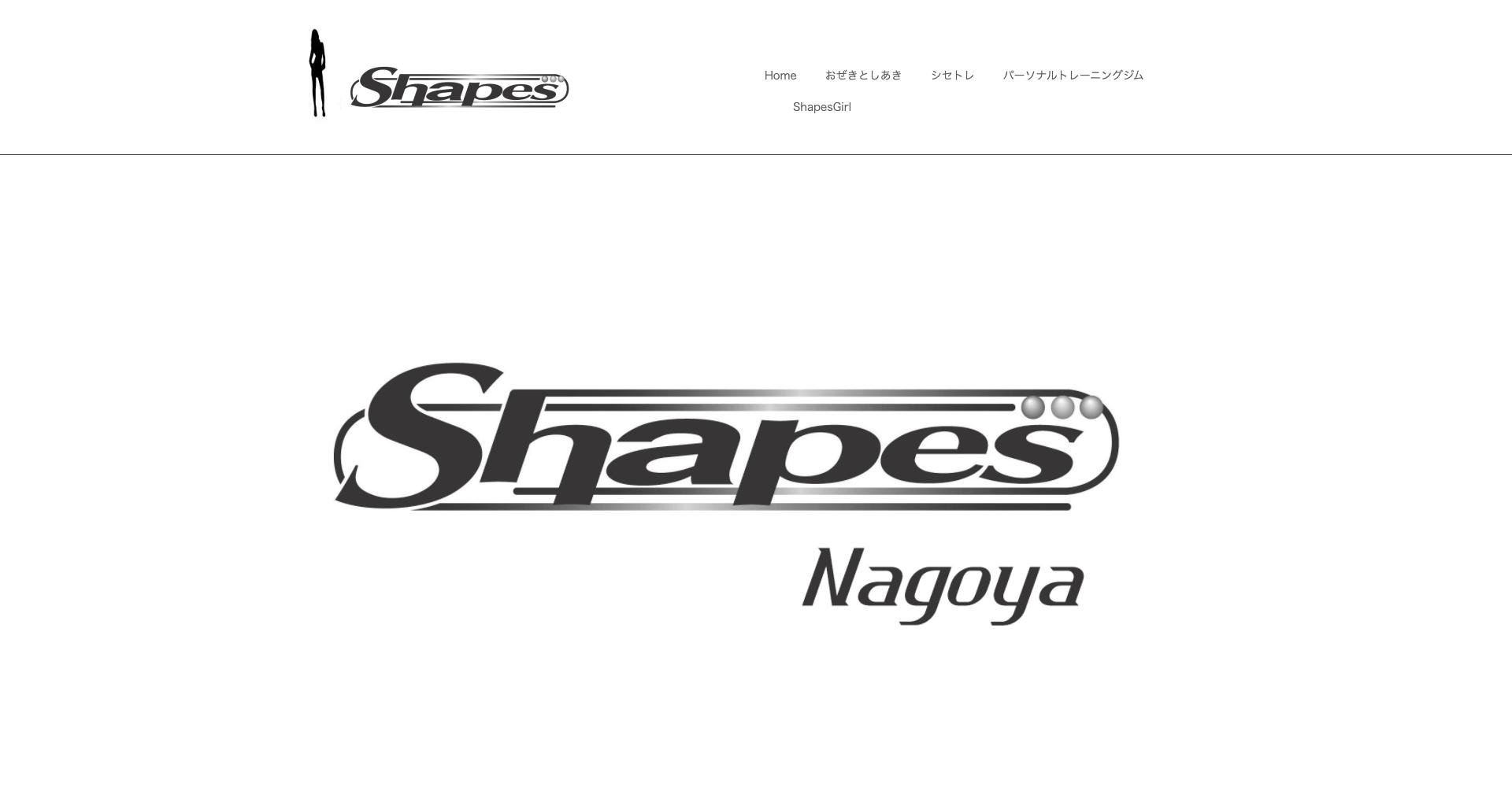 Shapes (シェイプス)名古屋本店|おぜきボディメイクジム