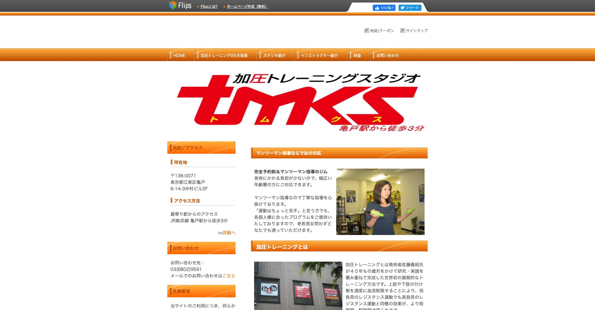 加圧トレーニングスタジオTMKS(トムクス)
