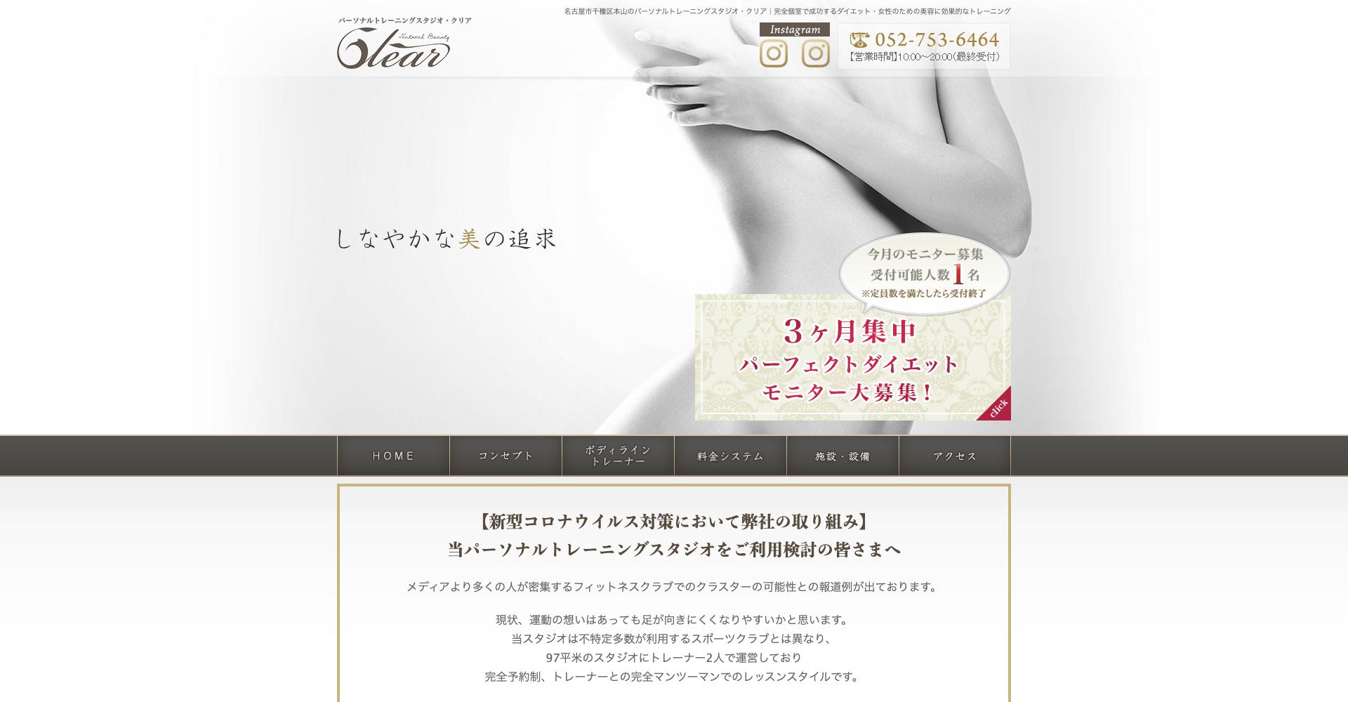 パーソナルトレーニングスタジオ・Clear
