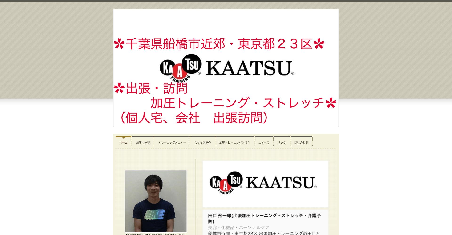 船橋市近郊・東京都23区 出張加圧トレーニング+ストレッチ