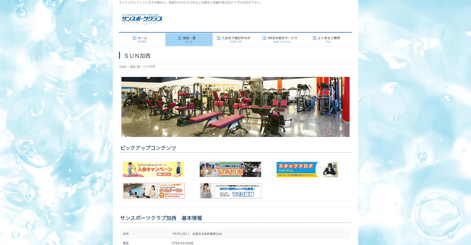 サンスポーツクラブ加西