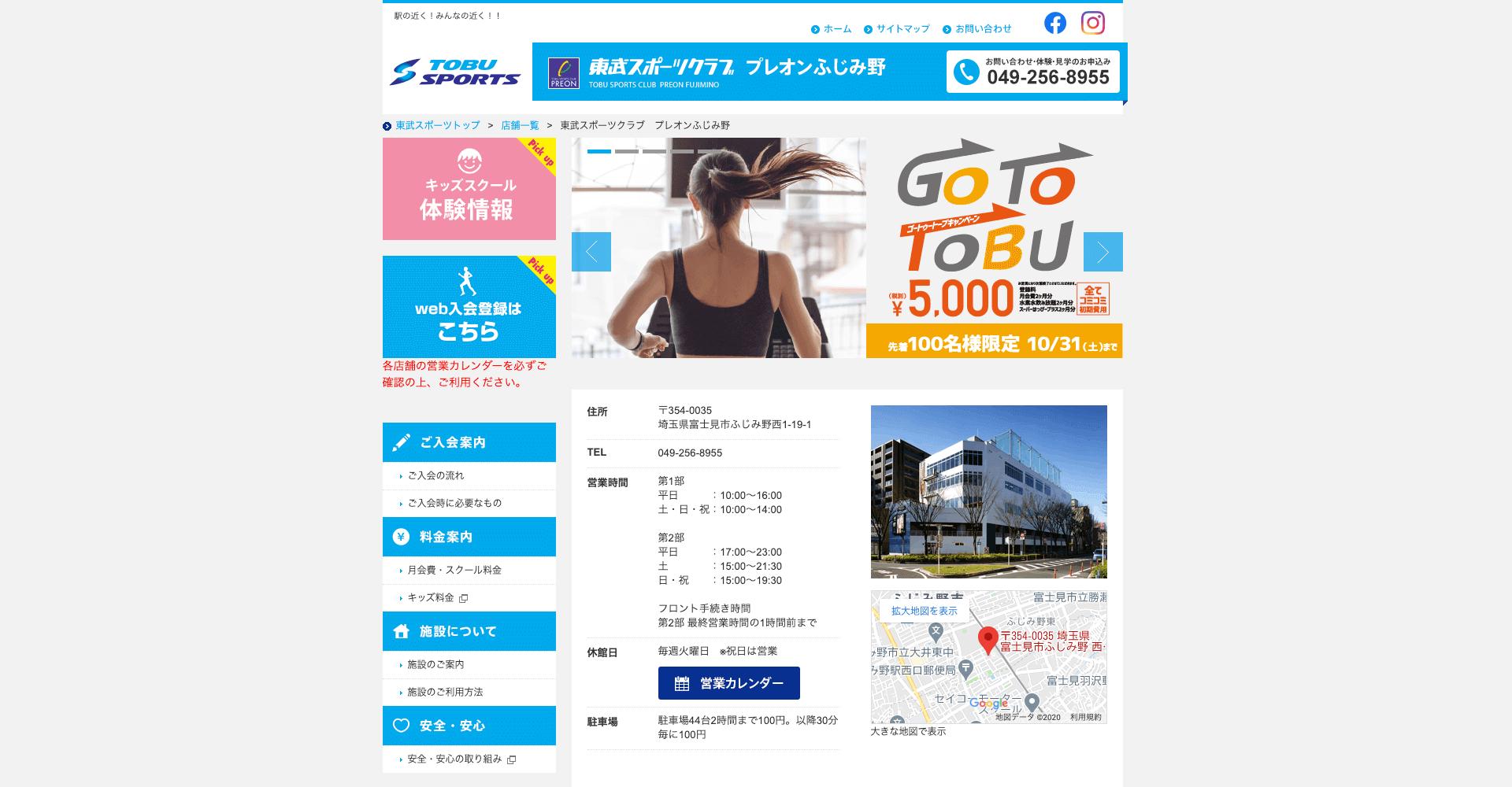 東武スポーツクラブ プレオンふじみ野