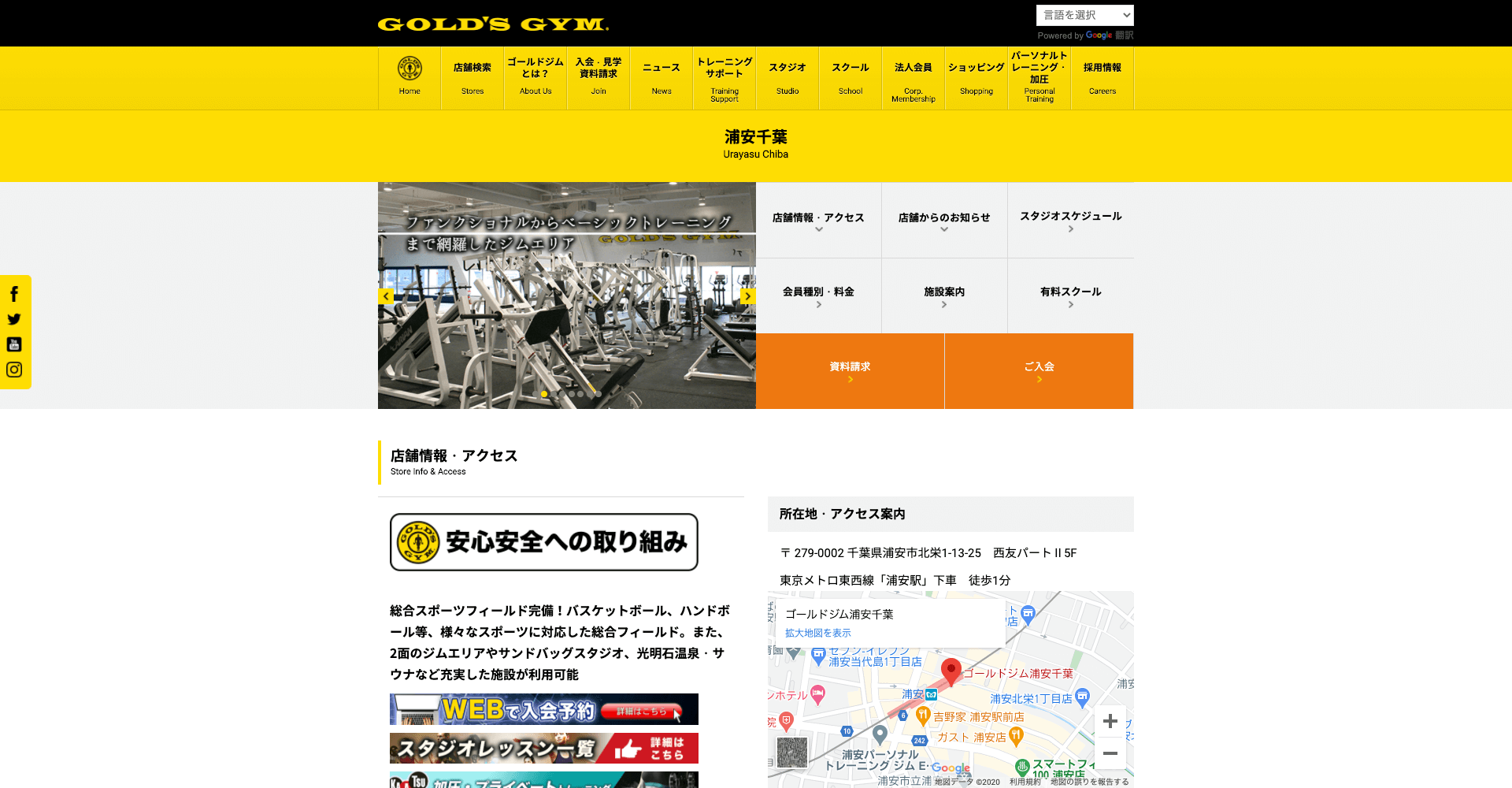 ゴールドジム浦安千葉