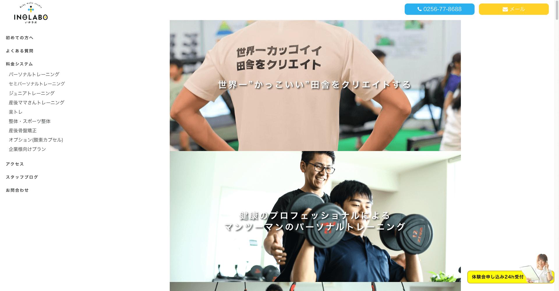 Body make studio いのラボ