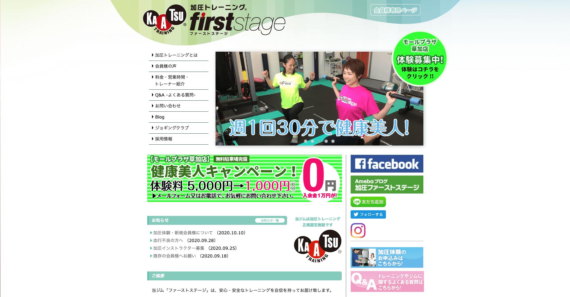加圧トレーニング ファーストステージ 【モールプラザ草加店】
