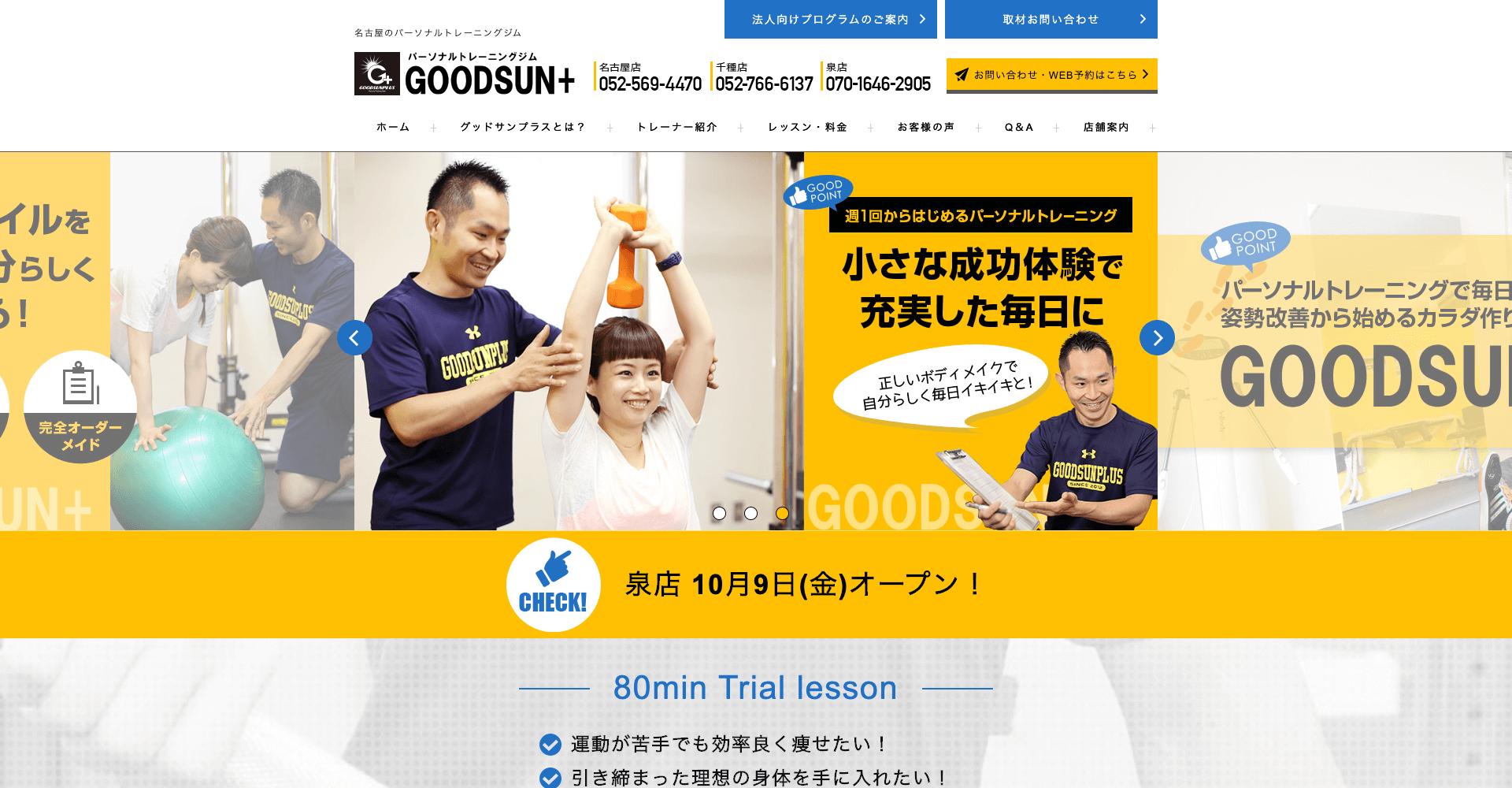 パーソナルトレーニングスタジオGood-Sun+