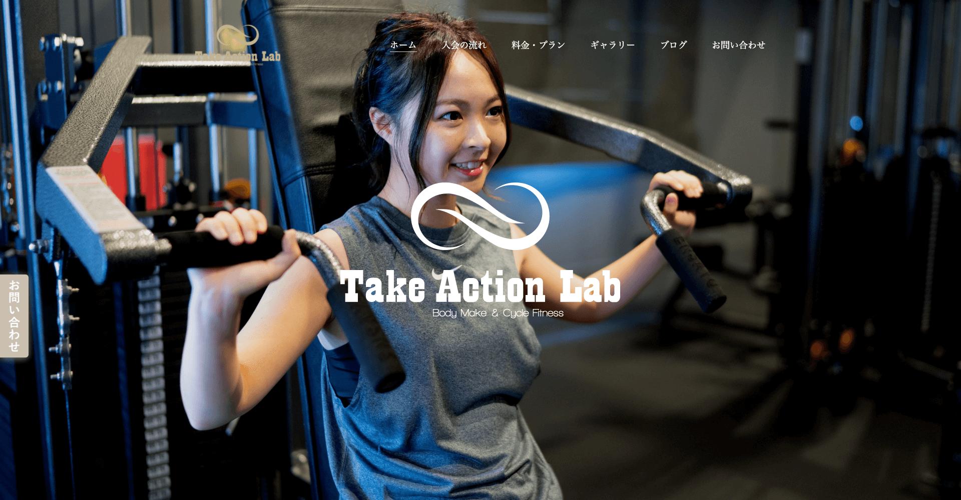 Take Action Lab(テイクアクションラボ)