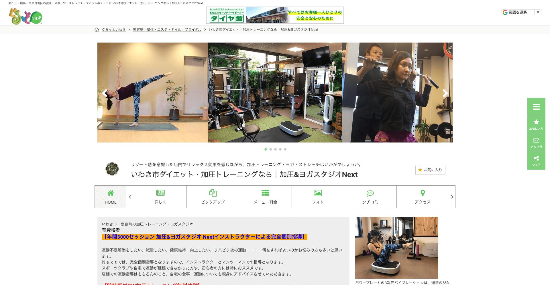 加圧&ヨガスタジオ NEXT