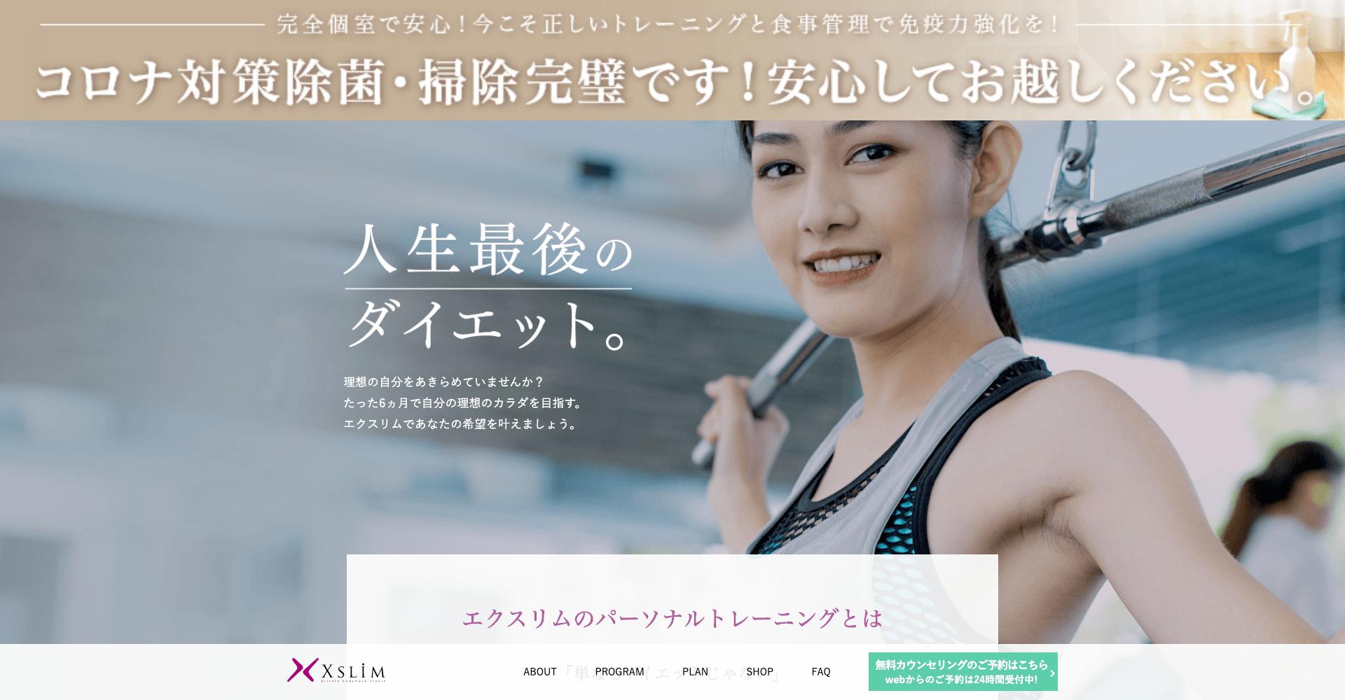 プライベートジムXSLIM(エクスリム) 町田店