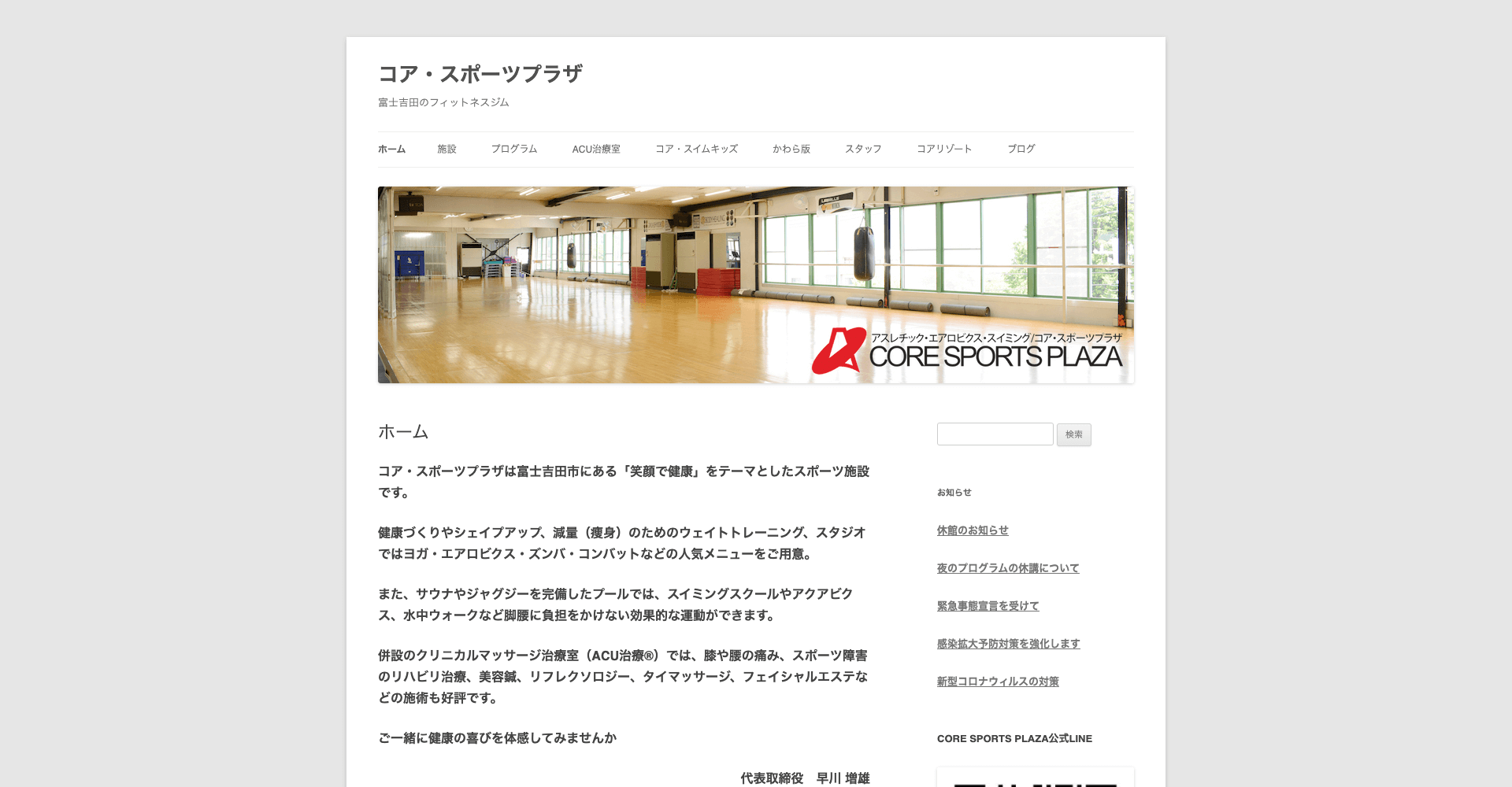 コア・スポーツプラザ