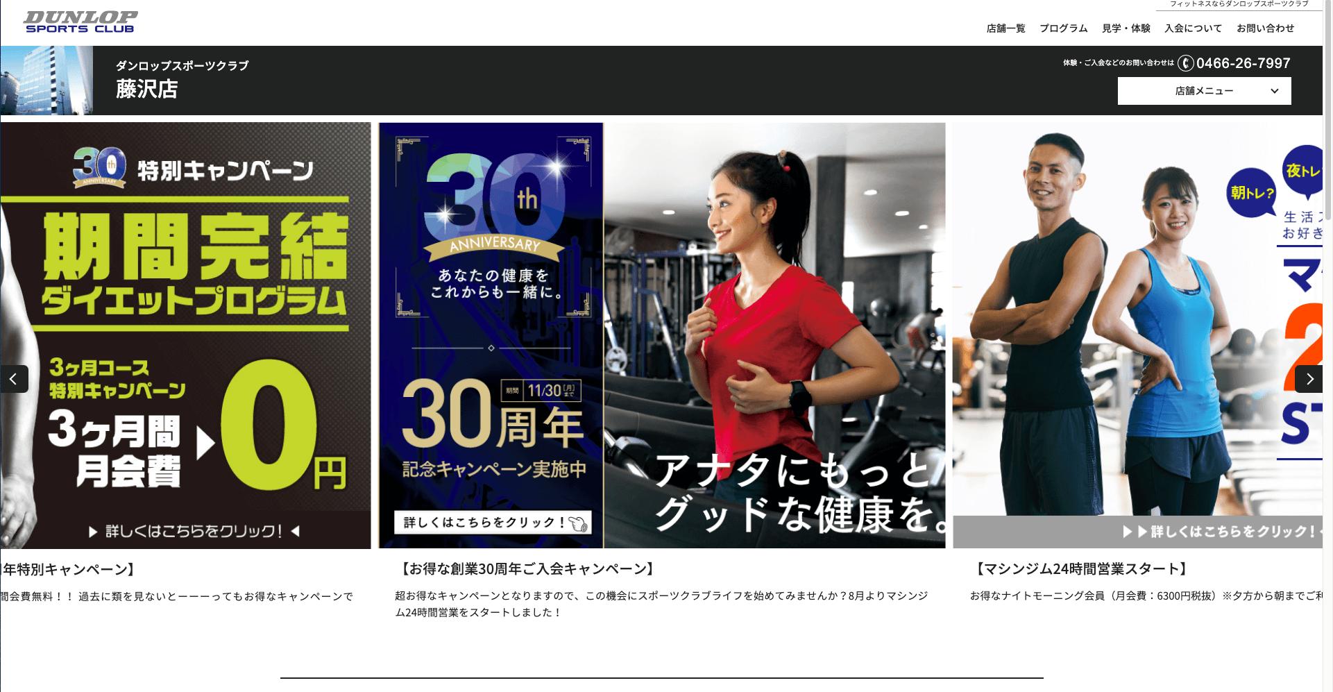 ダンロップスポーツクラブ藤沢