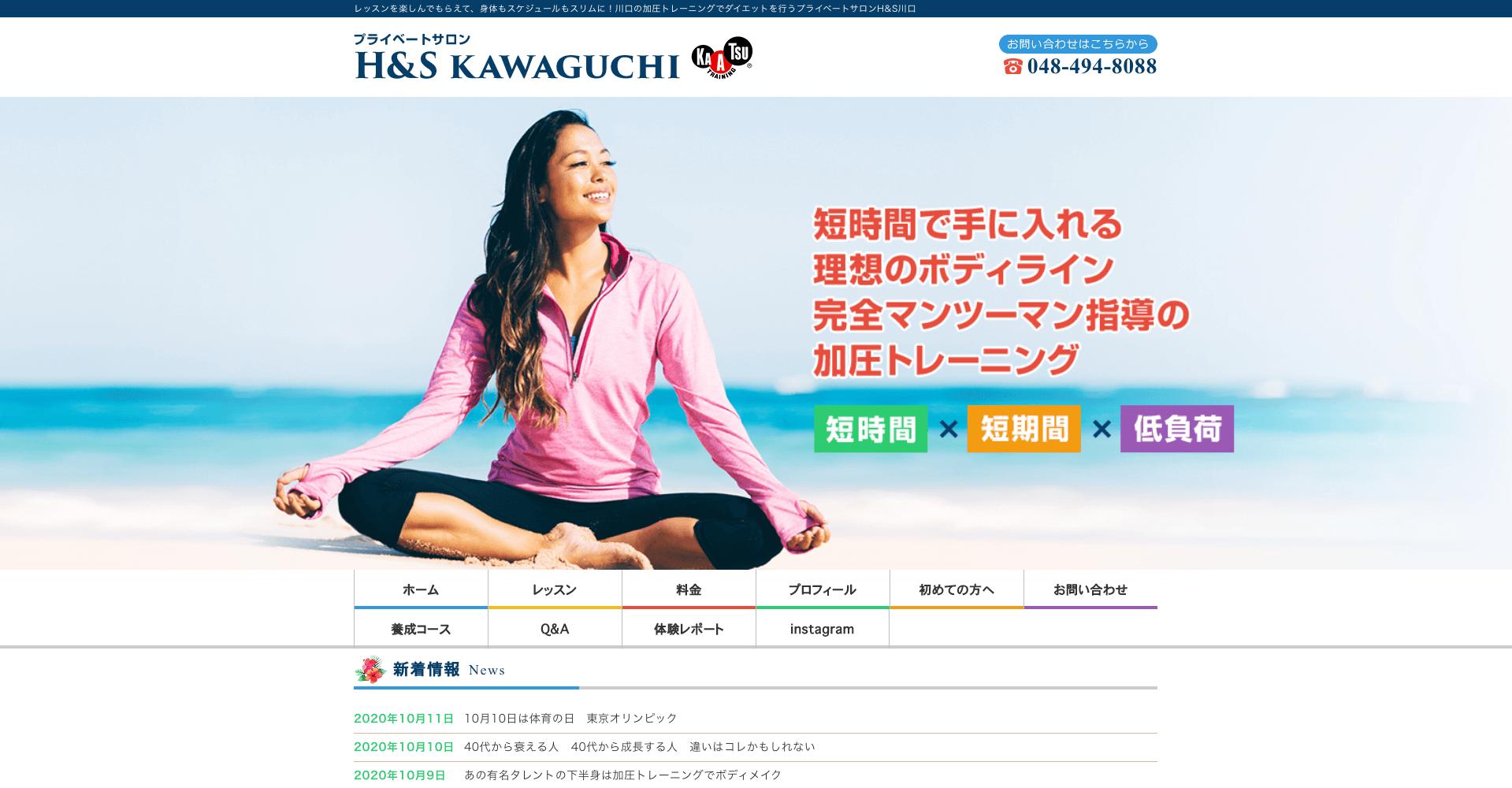 【加圧トレーニング】 プライベートサロンH&S kawaguchi