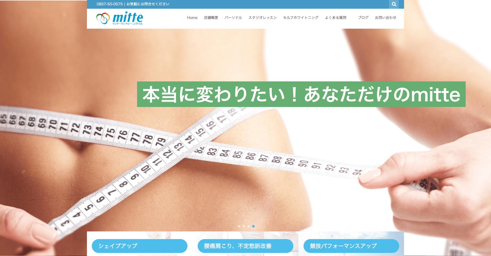 マンツーマン・トレーニングジム・ミッテ(mitte)