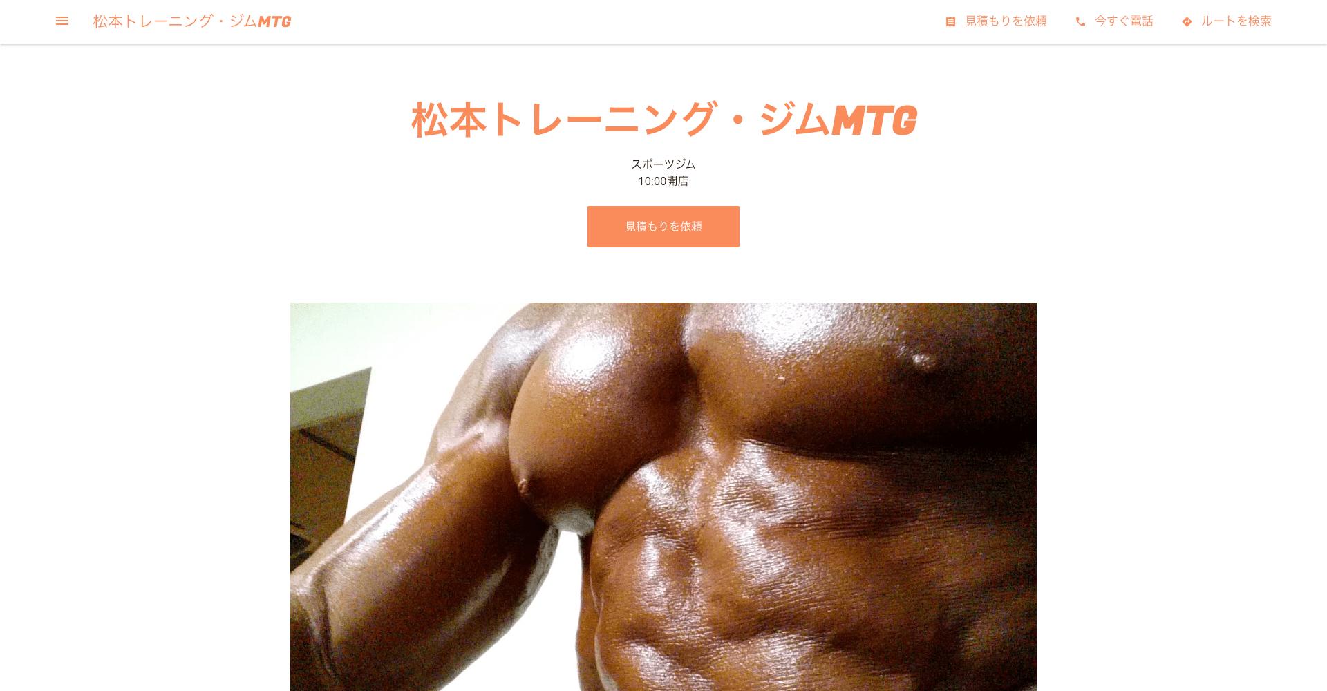 松本トレーニング・ジムMTG