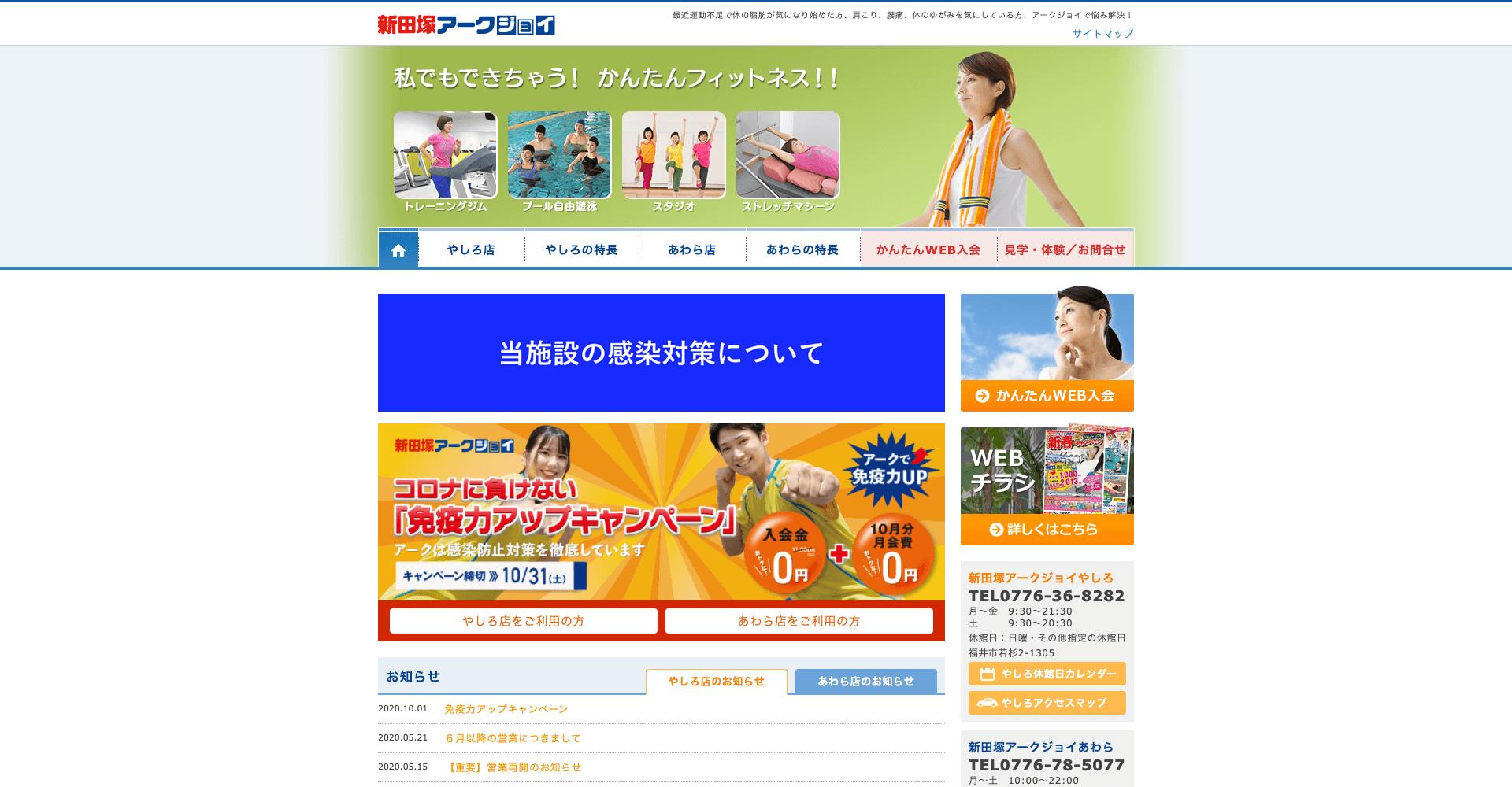 新田塚アークジョイ あわら