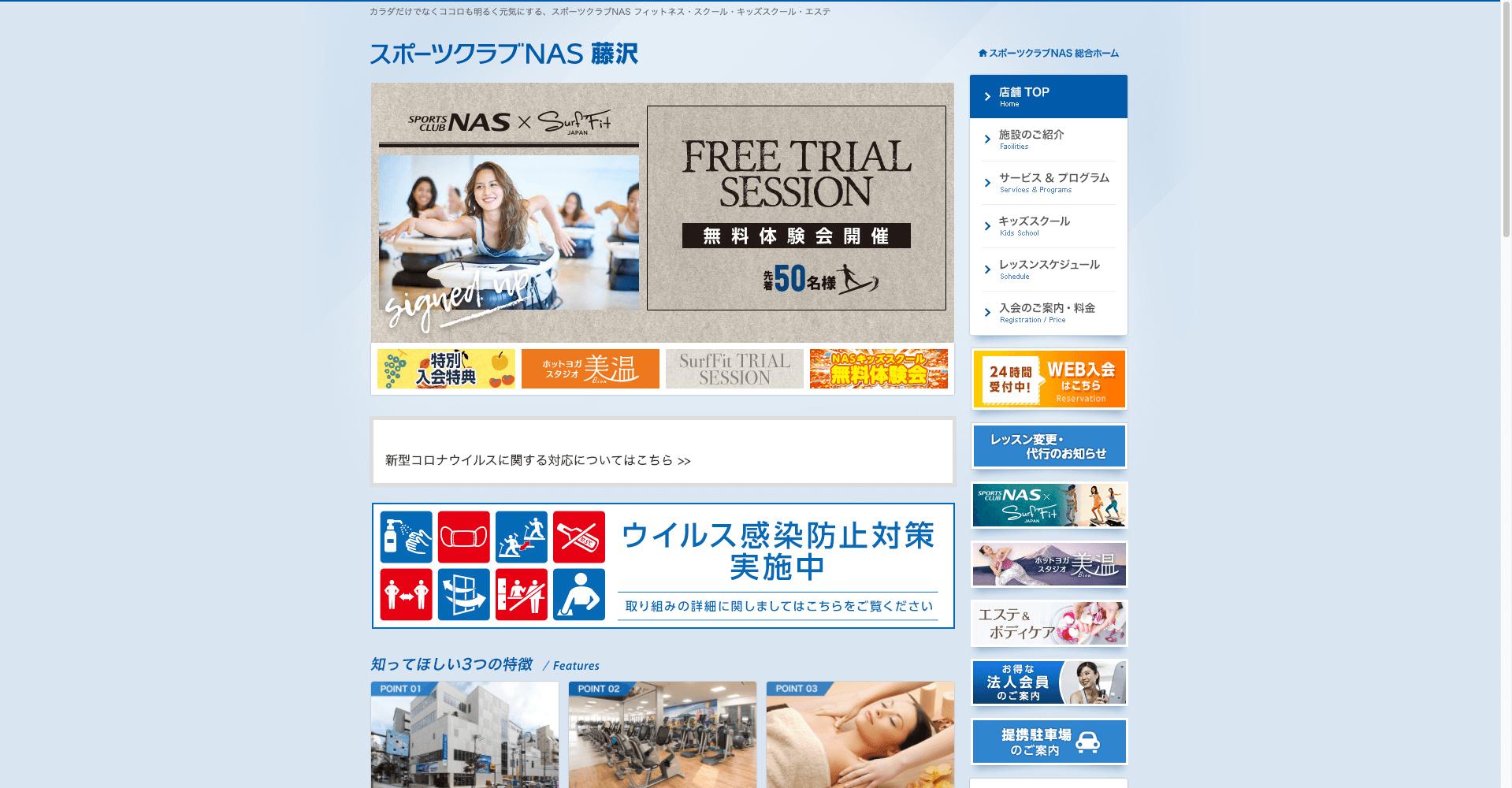 スポーツクラブ NAS藤沢