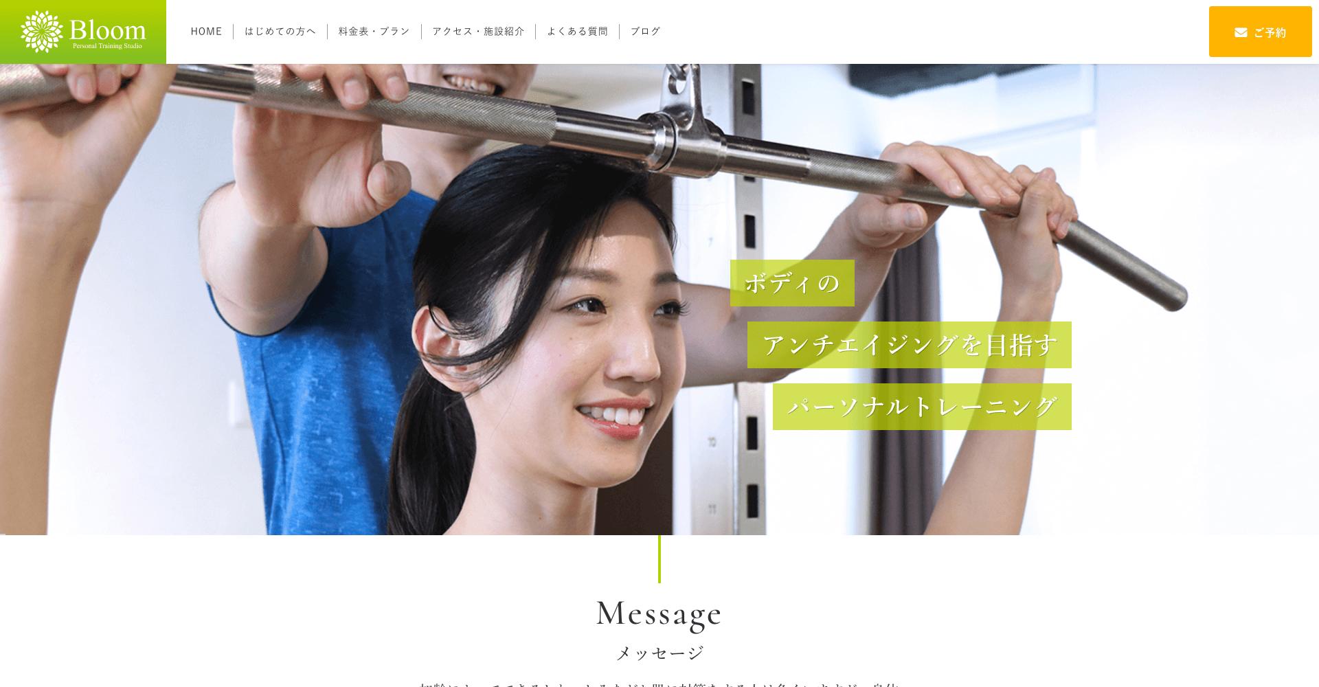 Bloom Personal Training Studio/ブルームパーソナルトレーニングスタジオ