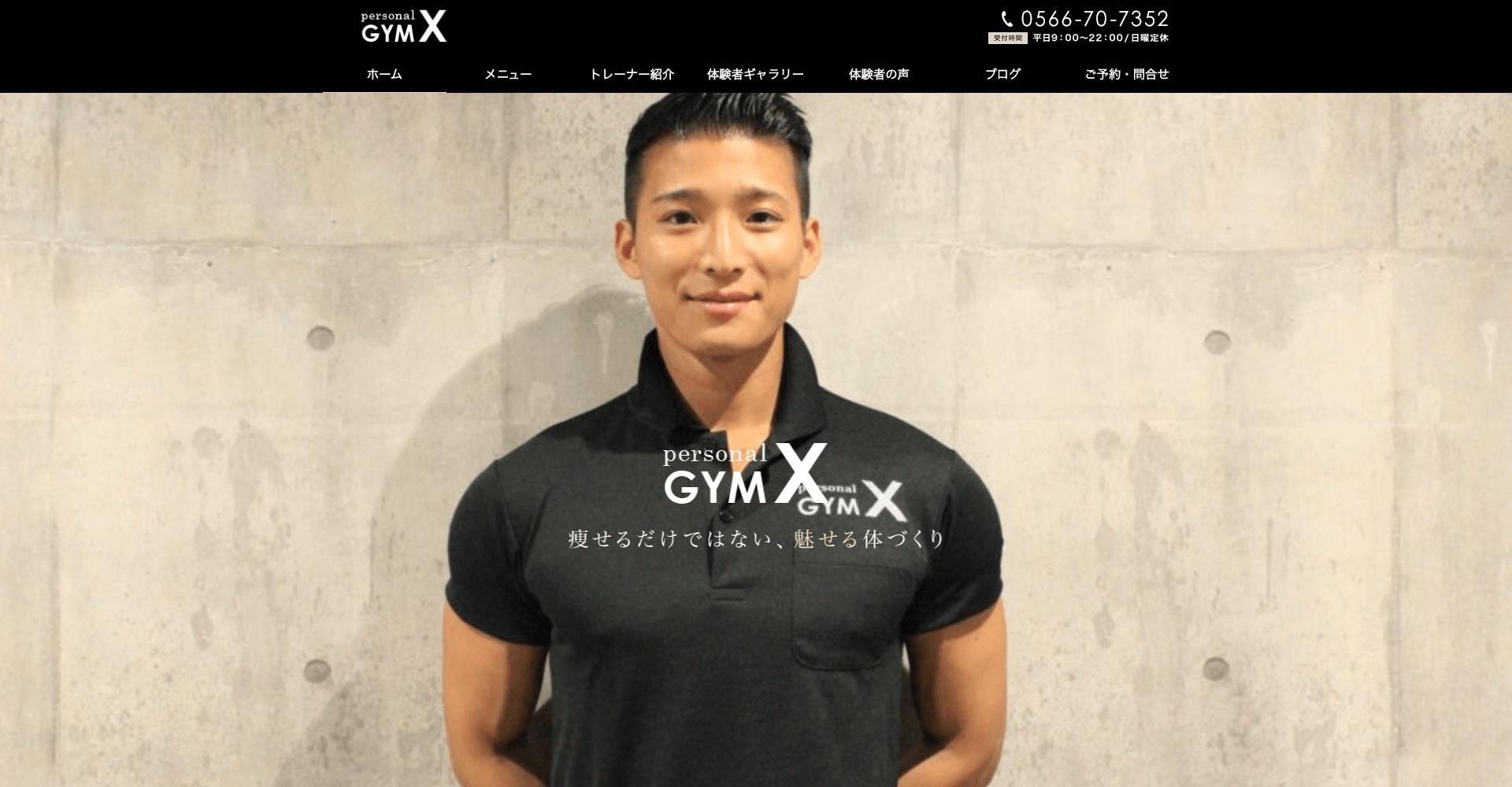 刈谷市のジム | personal GYM X(パーソナルジムエックス)【ジム/パーソナル/トレーニング/スポーツ/ダイエット/マンツーマン】人気