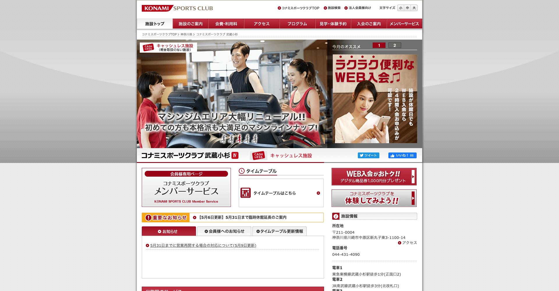 コナミスポーツクラブ武蔵小杉