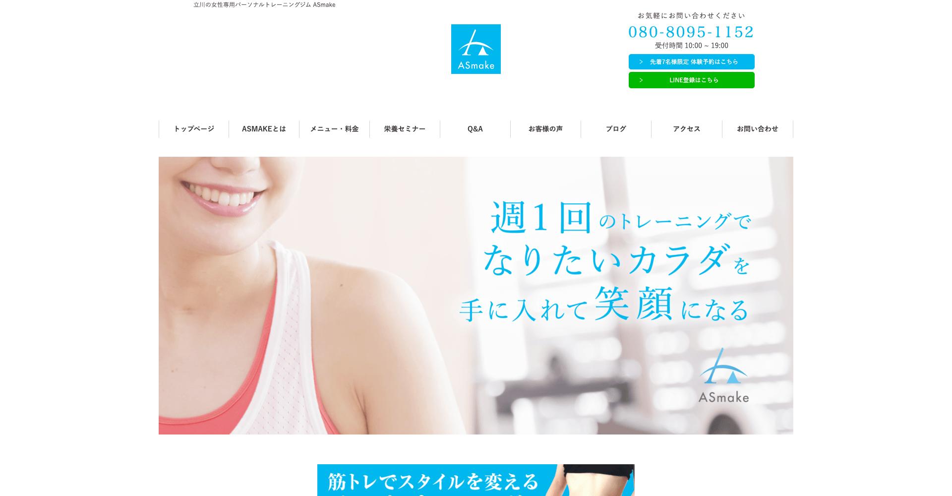 立川の女性専用パーソナルトレーニングジム「ボディメイクスタジオASmake(アスメイク)」