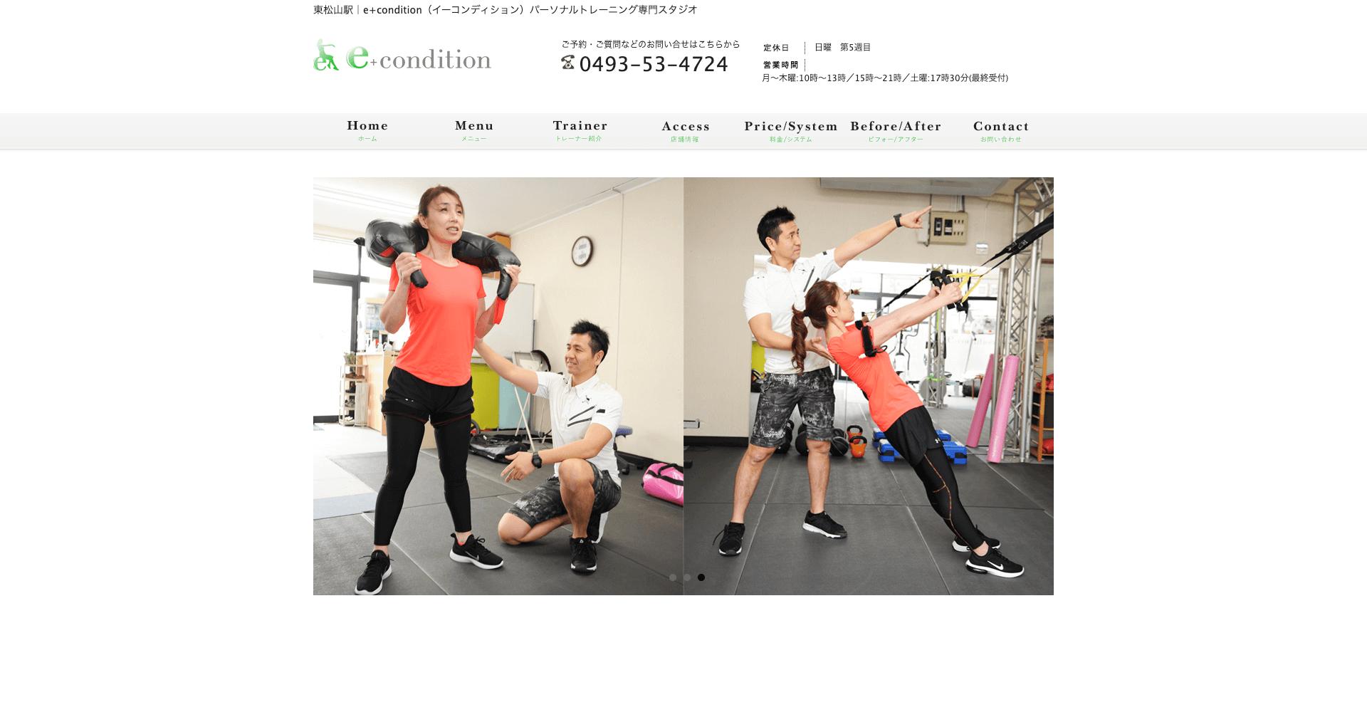 【e+condition(イーコンディション)】東松山市ダイエット・加圧トレーニングなら、お任せ下さい。