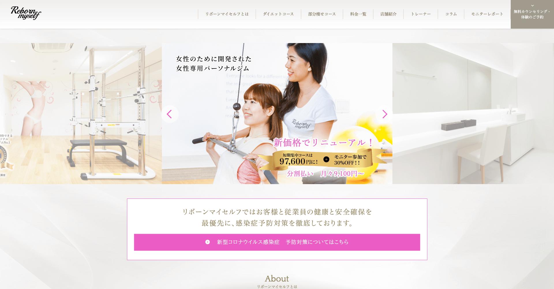 リボーンマイセルフ名古屋駅店