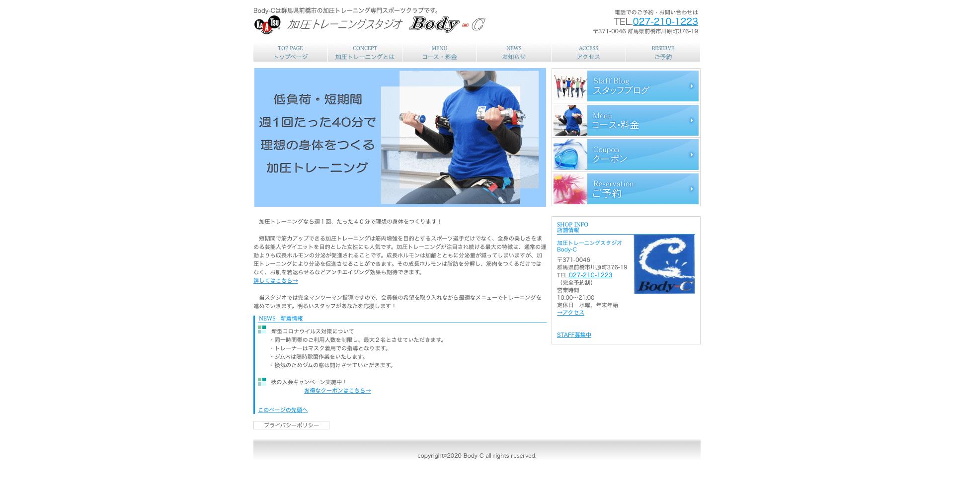 加圧トレーニングスタジオBody−C