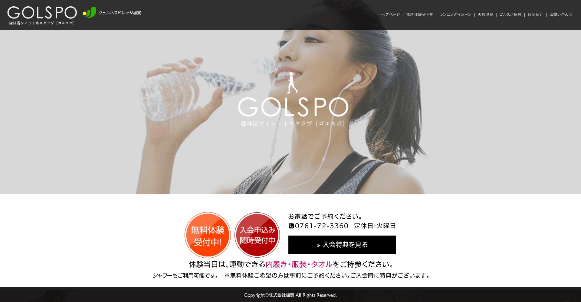 フィットネスクラブ・ゴルスポ(GOLSPO)