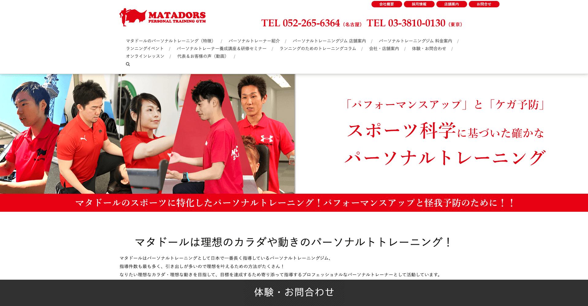 マタドール・パーソナルトレーニングジム東京田端